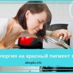 Аллергия на красный пигмент в еде